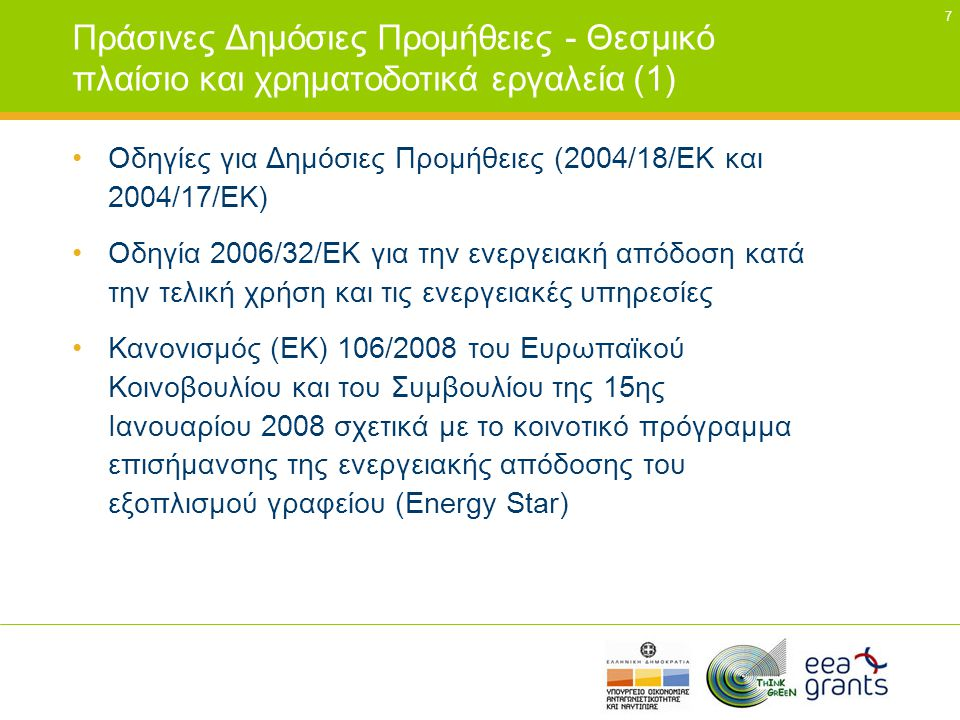 Πράσινες Δημόσιες Προμήθειες - Θεσμικό πλαίσιο και χρηματοδοτικά εργαλεία (1)