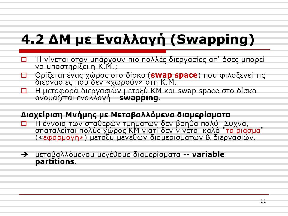 4.2 ΔΜ με Εναλλαγή (Swapping)