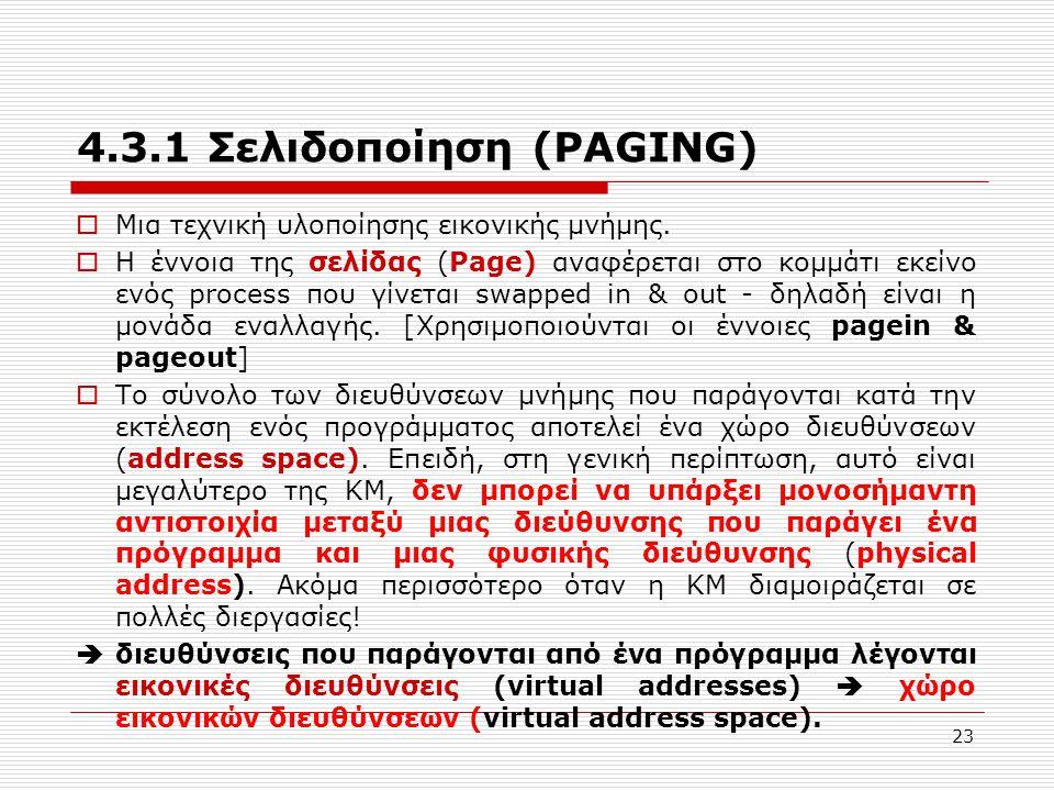 4.3.1 Σελιδοποίηση (PAGING)
