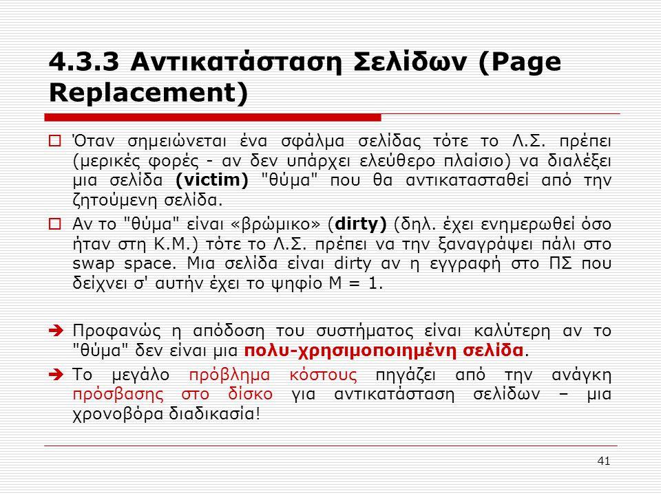 4.3.3 Αντικατάσταση Σελίδων (Page Replacement)