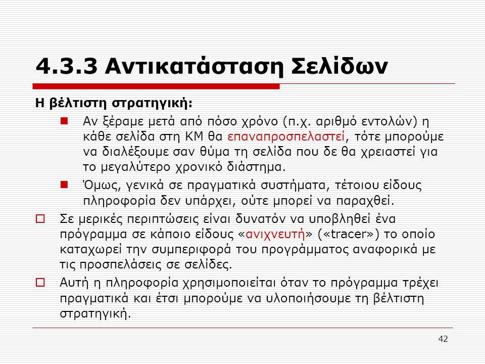 4.3.3 Αντικατάσταση Σελίδων