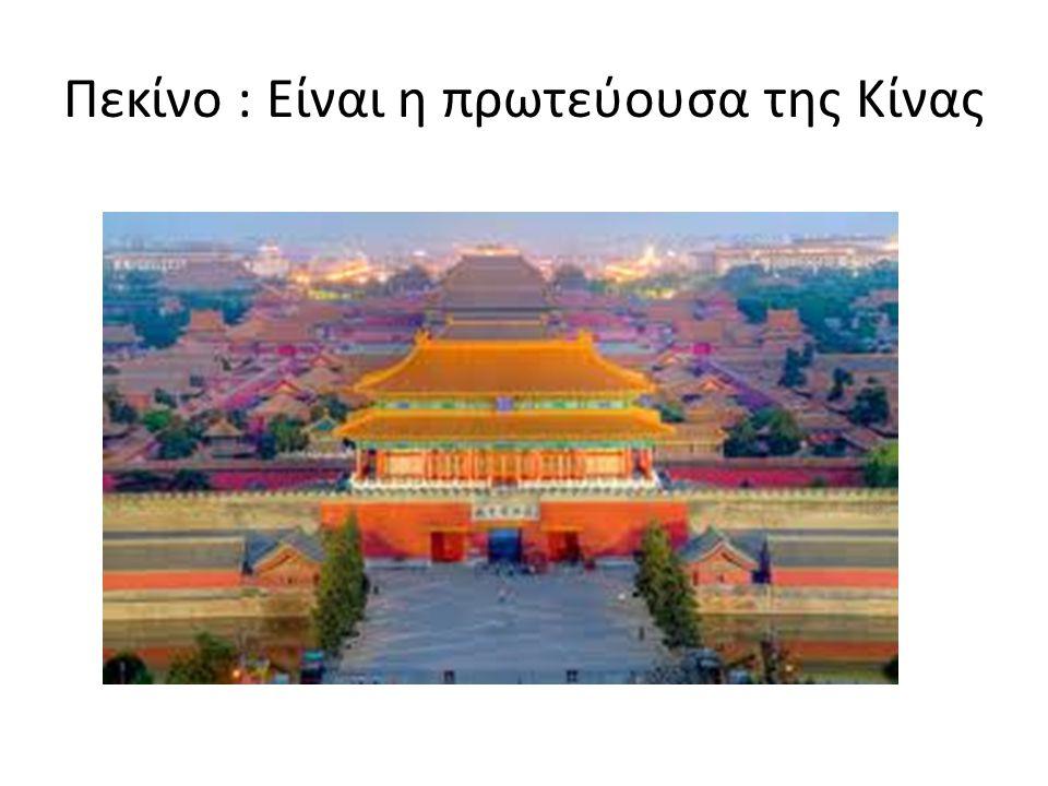 Πεκίνο : Είναι η πρωτεύουσα της Κίνας