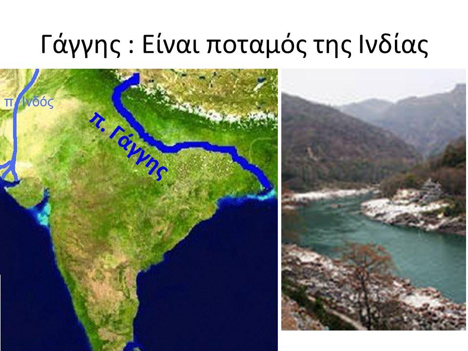 Γάγγης : Είναι ποταμός της Ινδίας