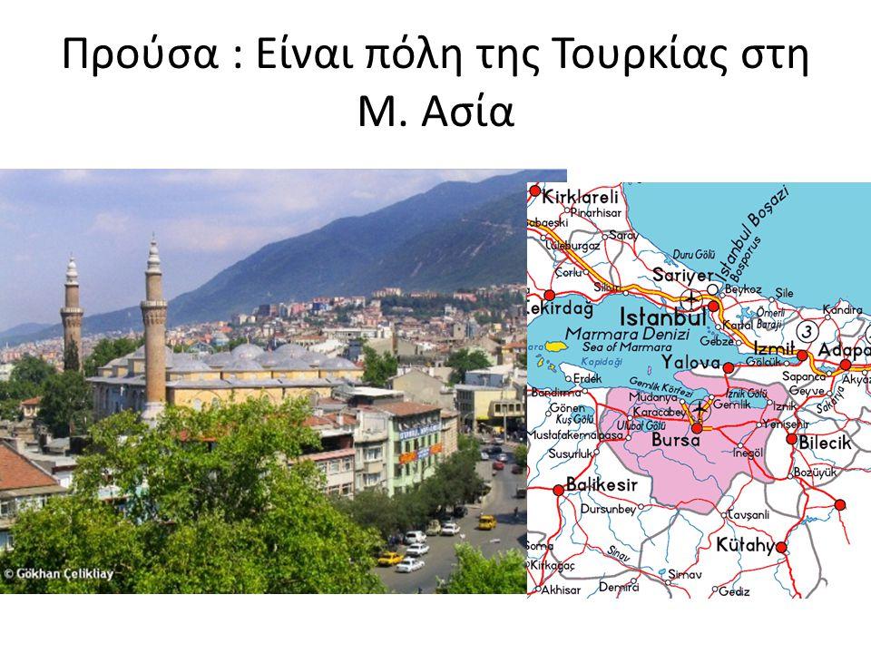 Προύσα : Είναι πόλη της Τουρκίας στη Μ. Ασία