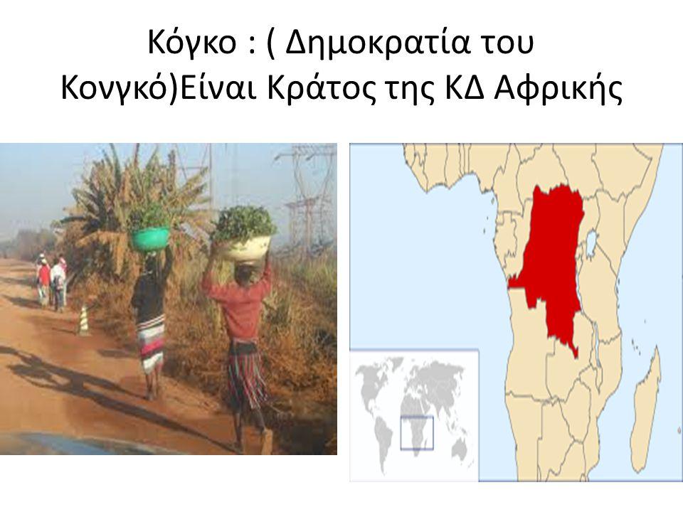 Κόγκο : ( Δημοκρατία του Κονγκό)Είναι Κράτος της ΚΔ Αφρικής