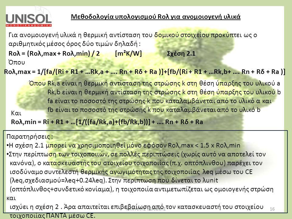 Μεθοδολογία υπολογισμού Rολ για ανομοιογενή υλικά