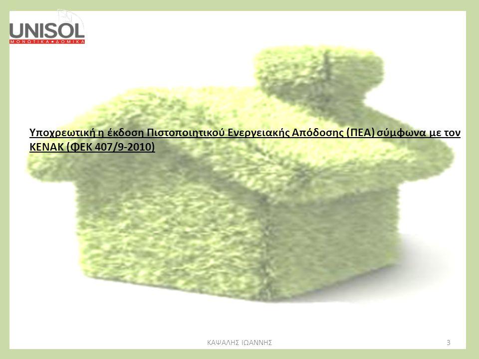 Υποχρεωτική η έκδοση Πιστοποιητικού Ενεργειακής Απόδοσης (ΠΕΑ) σύμφωνα με τον ΚΕΝΑΚ (ΦΕΚ 407/9-2010)