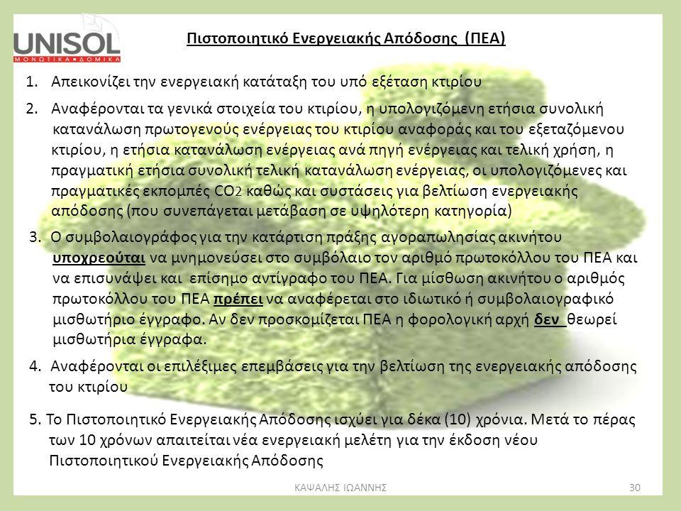 Πιστοποιητικό Ενεργειακής Απόδοσης (ΠΕΑ)