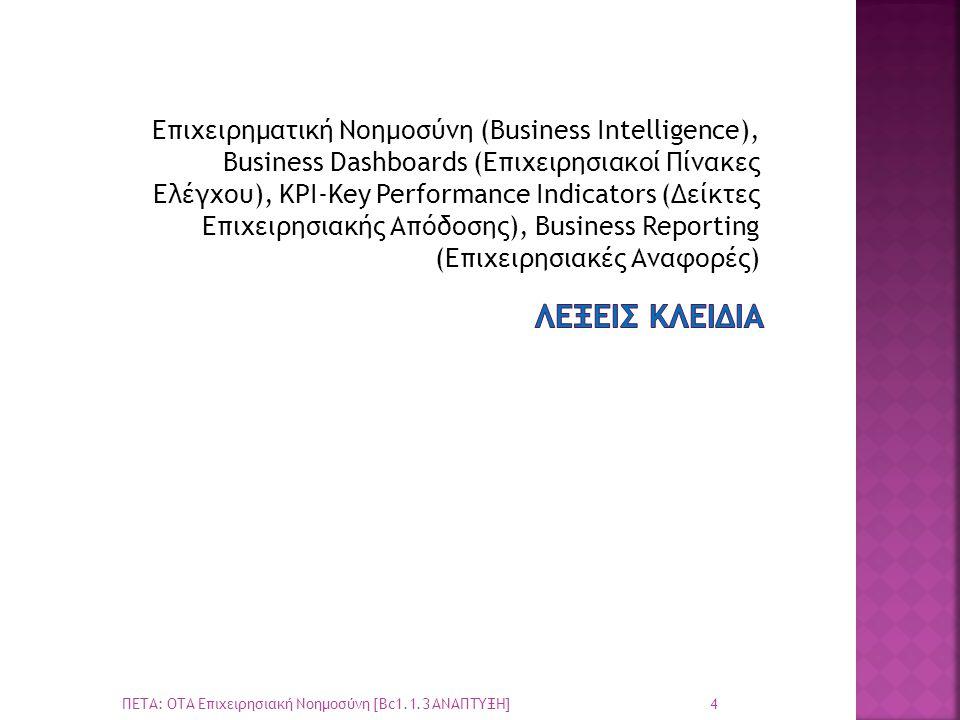 Επιχειρηματική Νοημοσύνη (Business Intelligence), Business Dashboards (Επιχειρησιακοί Πίνακες Ελέγχου), KPI-Key Performance Indicators (Δείκτες Επιχειρησιακής Απόδοσης), Business Reporting (Επιχειρησιακές Αναφορές)