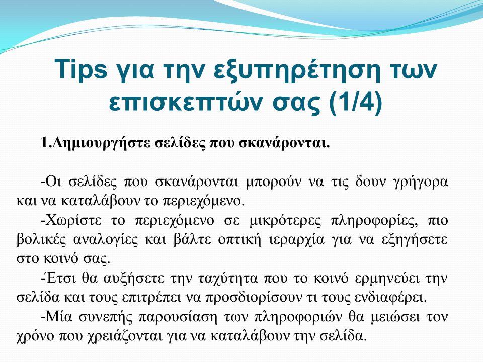 Tips για την εξυπηρέτηση των επισκεπτών σας (1/4)