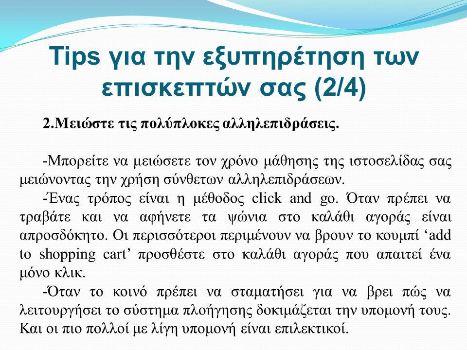 Tips για την εξυπηρέτηση των επισκεπτών σας (2/4)
