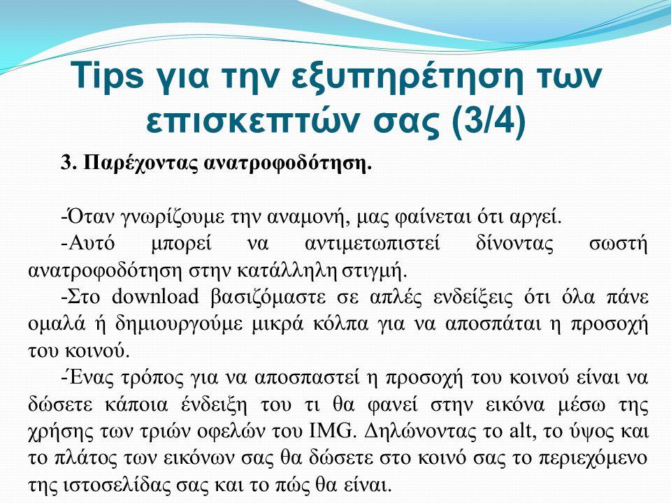 Tips για την εξυπηρέτηση των επισκεπτών σας (3/4)