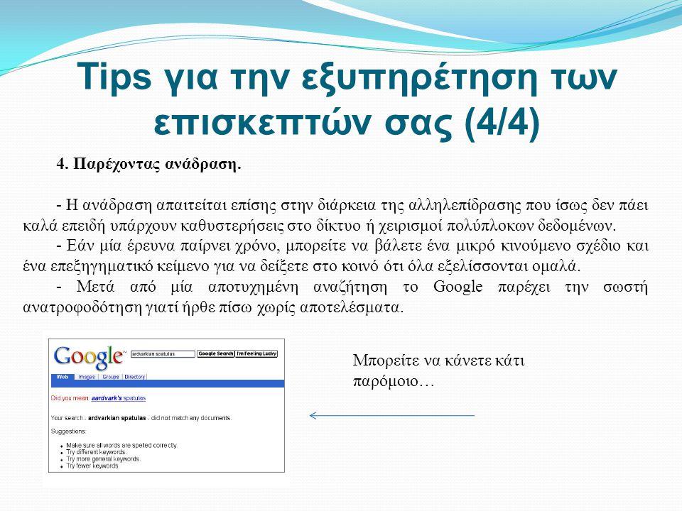Tips για την εξυπηρέτηση των επισκεπτών σας (4/4)