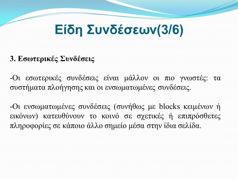 Είδη Συνδέσεων(3/6) 3. Εσωτερικές Συνδέσεις