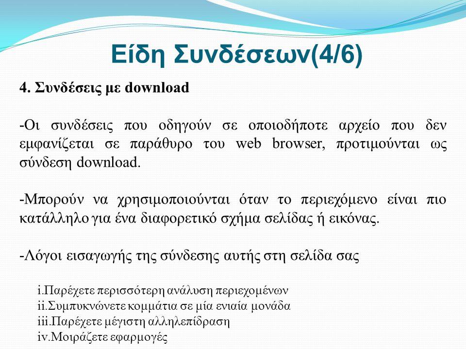 Είδη Συνδέσεων(4/6) 4. Συνδέσεις με download