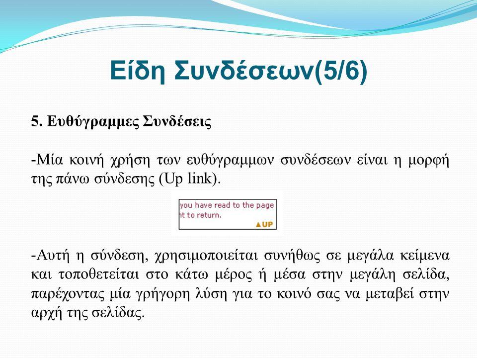 Είδη Συνδέσεων(5/6) 5. Ευθύγραμμες Συνδέσεις