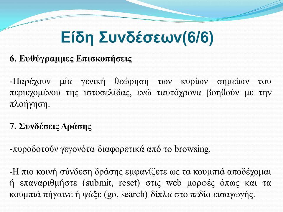 Είδη Συνδέσεων(6/6) 6. Ευθύγραμμες Επισκοπήσεις
