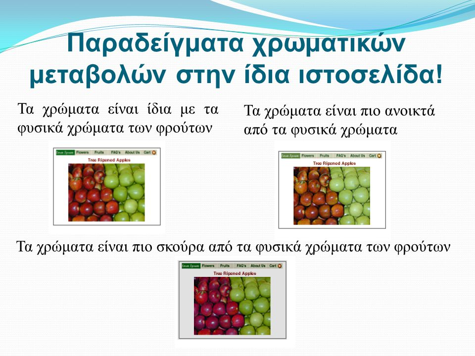 Παραδείγματα χρωματικών μεταβολών στην ίδια ιστοσελίδα!