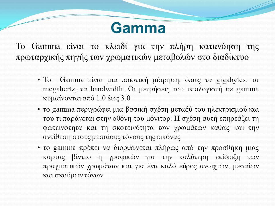 Gamma Το Gamma είναι το κλειδί για την πλήρη κατανόηση της πρωταρχικής πηγής των χρωματικών μεταβολών στο διαδίκτυο.
