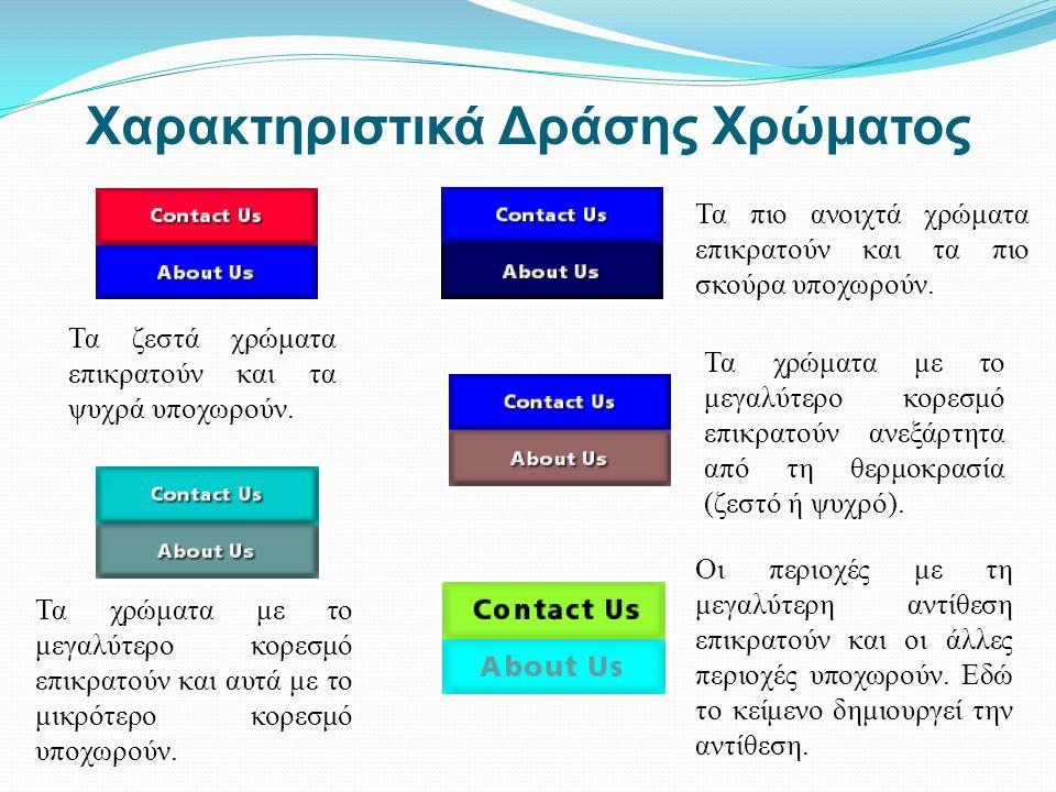Χαρακτηριστικά Δράσης Χρώματος