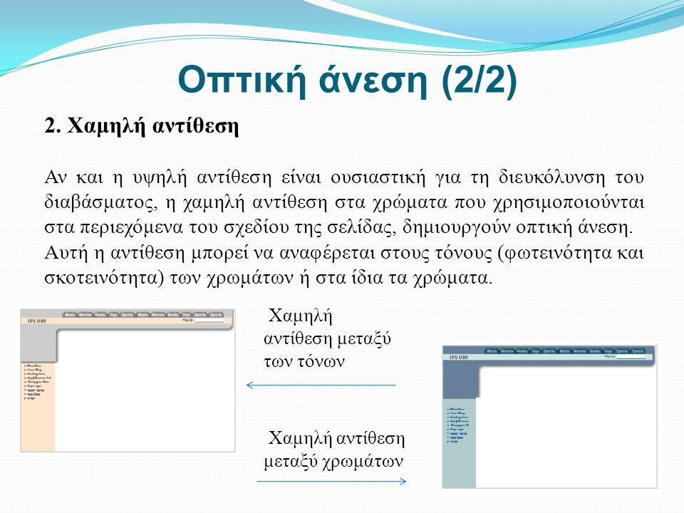 Οπτική άνεση (2/2) 2. Χαμηλή αντίθεση