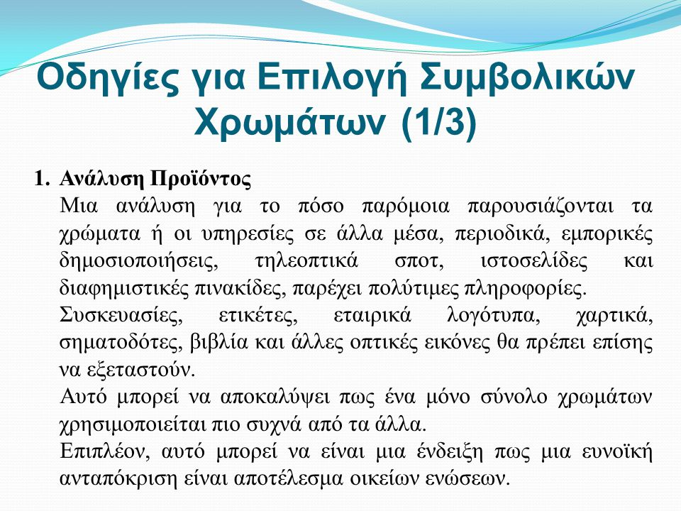 Οδηγίες για Επιλογή Συμβολικών Χρωμάτων (1/3)