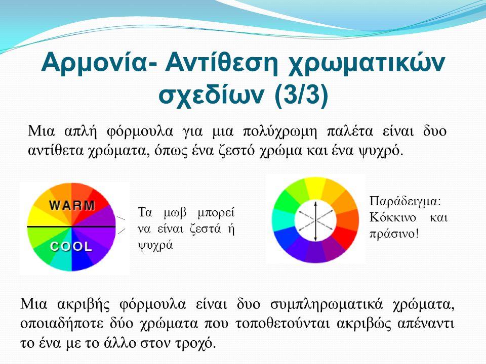Αρμονία- Αντίθεση χρωματικών σχεδίων (3/3)