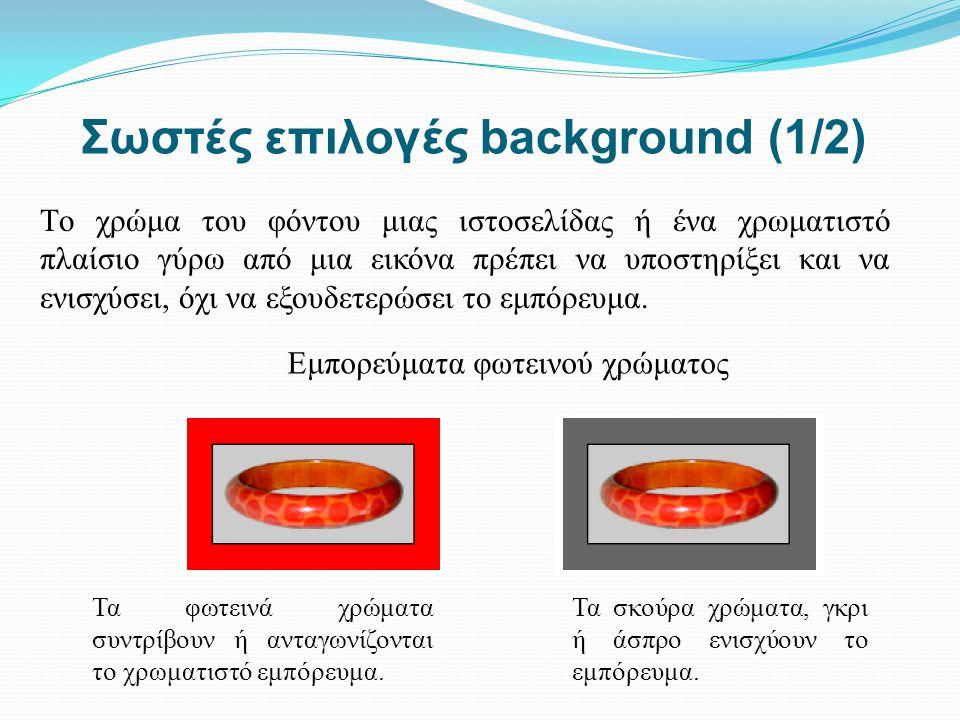 Σωστές επιλογές background (1/2)