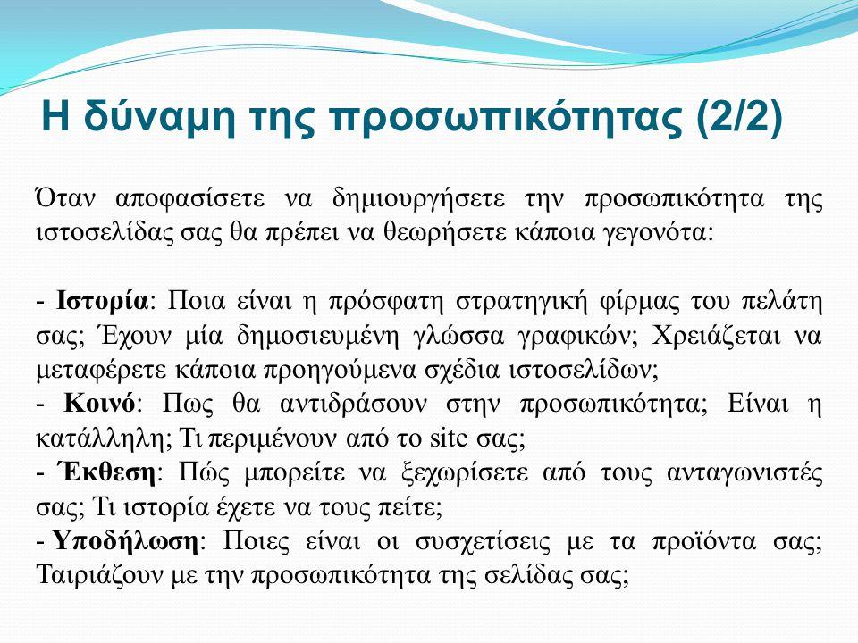 Η δύναμη της προσωπικότητας (2/2)