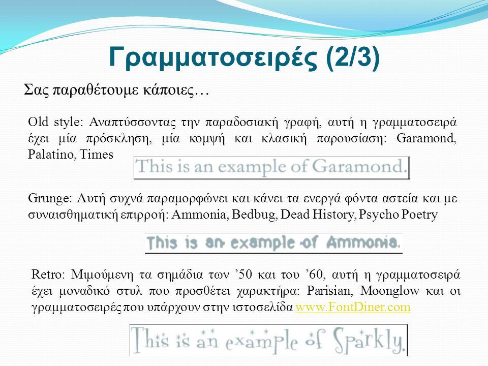 Γραμματοσειρές (2/3) Σας παραθέτουμε κάποιες…