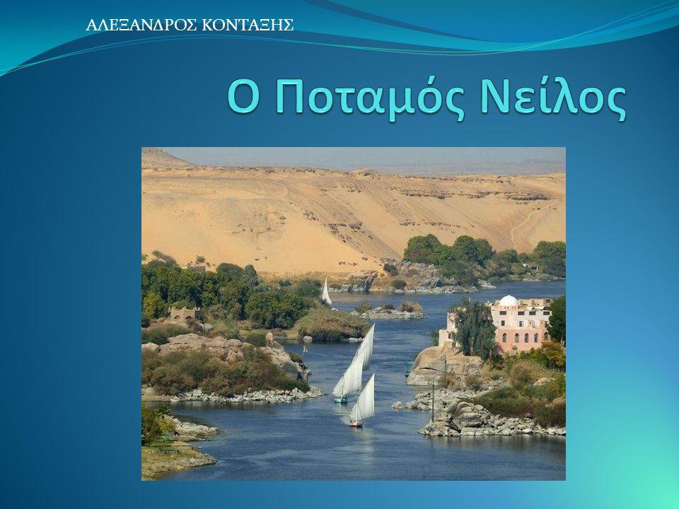 ΑΛΕΞΑΝΔΡΟΣ ΚΟΝΤΑΞΗΣ Ο Ποταμός Νείλος