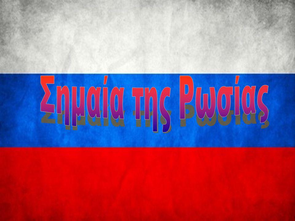 Σημαία της Ρωσίας