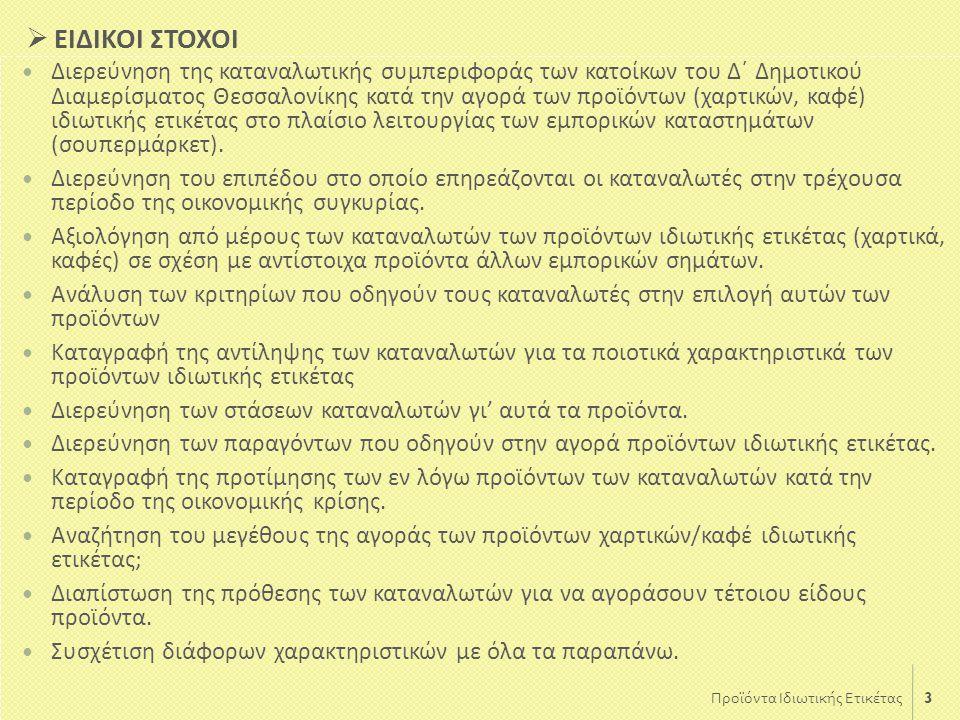 ΕΙΔΙΚΟΙ ΣΤΟΧΟΙ