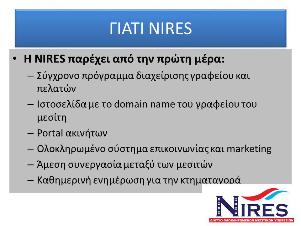 ΓΙΑΤΙ NIRES Η NIRES παρέχει από την πρώτη μέρα: