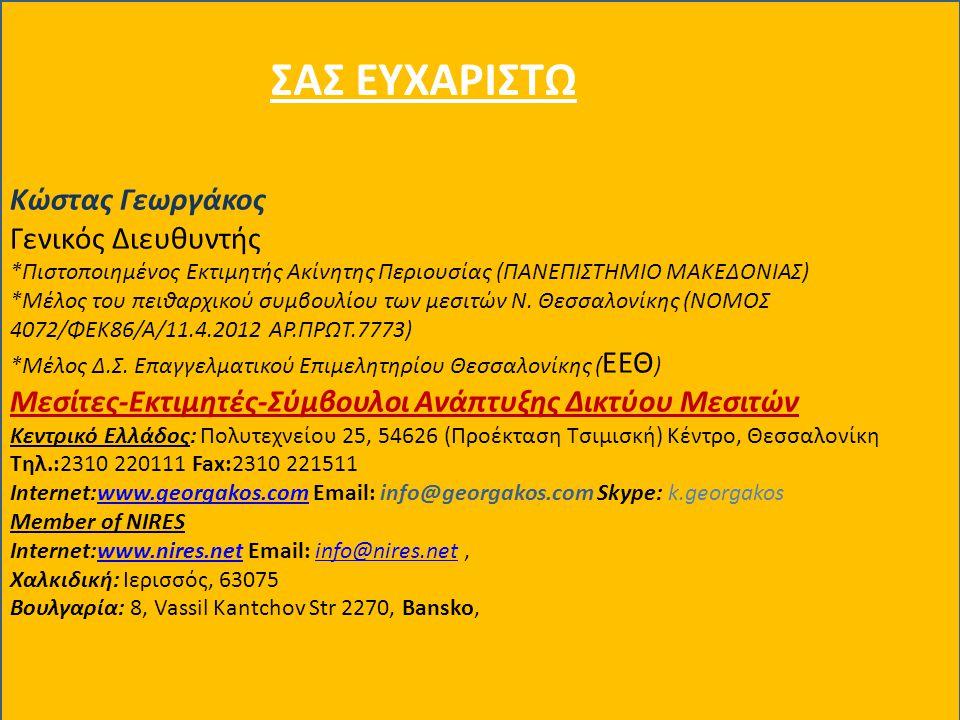 ΣΑΣ ΕΥΧΑΡΙΣΤΩ Κώστας Γεωργάκος Γενικός Διευθυντής