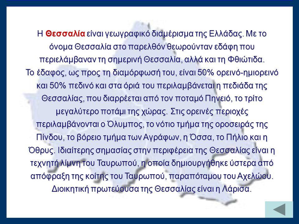 Διοικητική πρωτεύουσα της Θεσσαλίας είναι η Λάρισα.