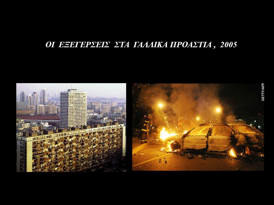 ΟΙ ΕΞΕΓΕΡΣΕΙΣ ΣΤΑ ΓΑΛΛΙΚΑ ΠΡΟΑΣΤΙΑ , 2005