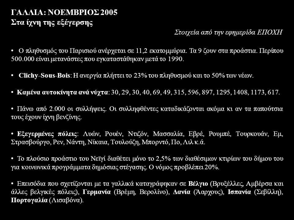ΓAΛΛIA: NOEMBPIOΣ 2005 Στα ίχνη της εξέγερσης