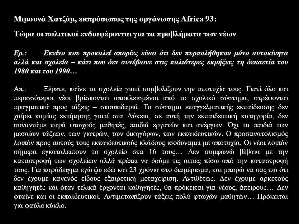 Mιμουνά Xατζάμ, εκπρόσωπος της οργάνωσης Africa 93: