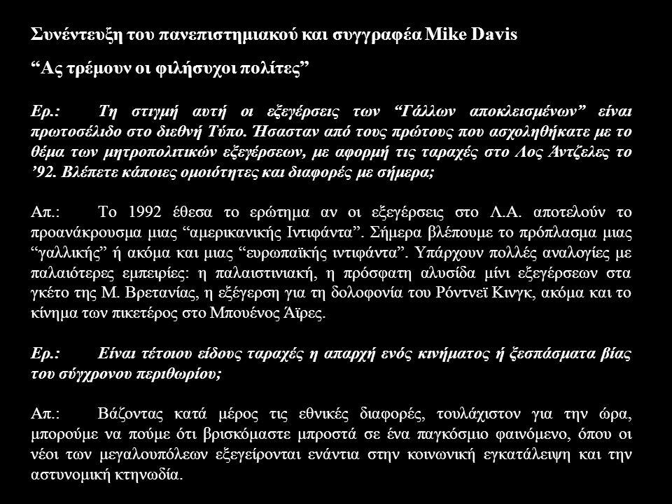 Συνέντευξη του πανεπιστημιακού και συγγραφέα Mike Davis