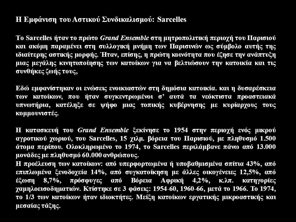H Eμφάνιση του Aστικού Συνδικαλισμού: Sarcelles