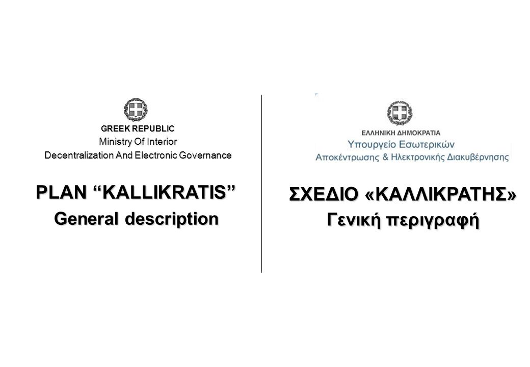 PLAN KALLIKRATIS General description