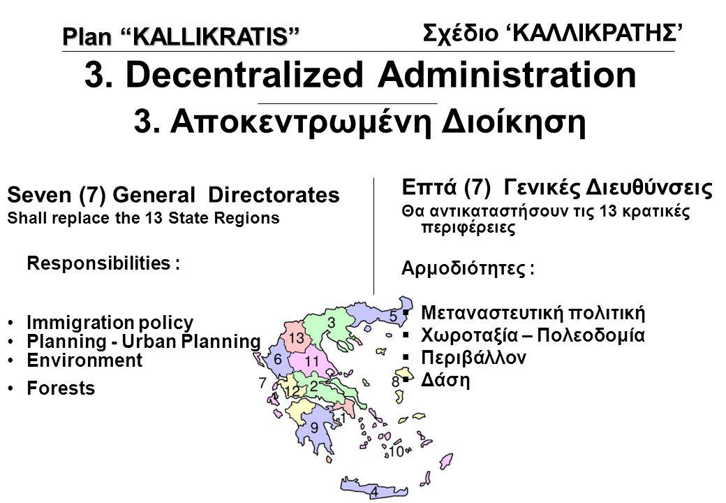 3. Decentralized Administration 3. Αποκεντρωμένη Διοίκηση