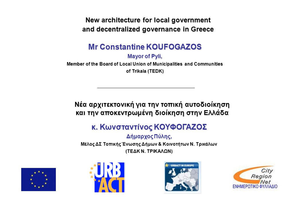 Mr Constantine KOUFOGAZOS κ. Κωνσταντίνος ΚΟΥΦΟΓΑΖΟΣ