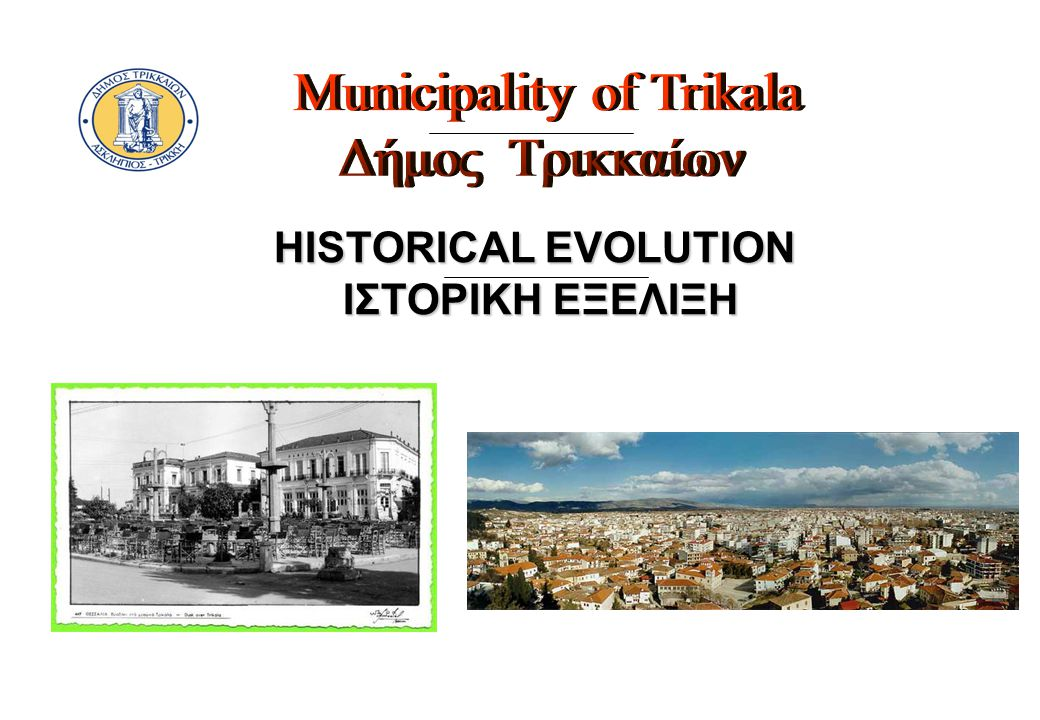 Municipality of Trikala