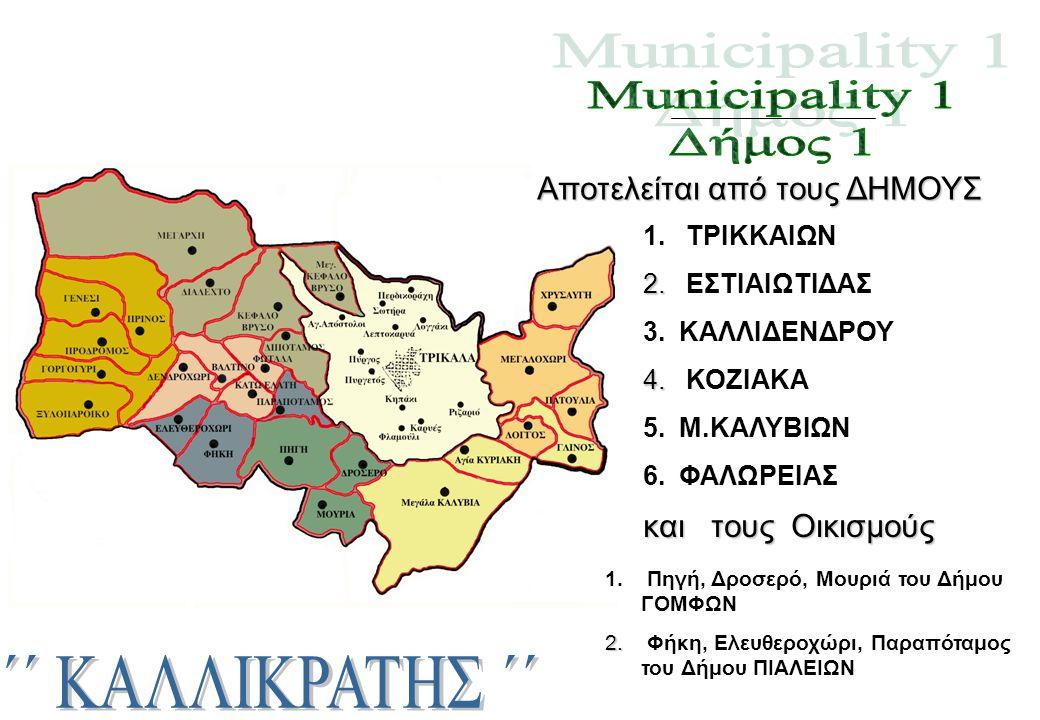 ΄΄ ΚΑΛΛΙΚΡΑΤΗΣ ΄΄ Municipality 1 Δήμος 1 Αποτελείται από τους ΔΗΜΟΥΣ