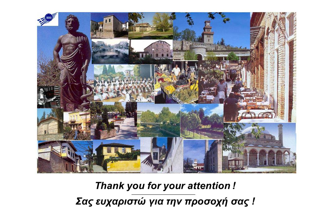 Thank you for your attention ! Σας ευχαριστώ για την προσοχή σας !