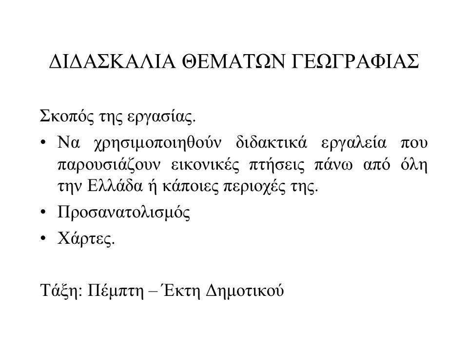 ΔΙΔΑΣΚΑΛΙΑ ΘΕΜΑΤΩΝ ΓΕΩΓΡΑΦΙΑΣ