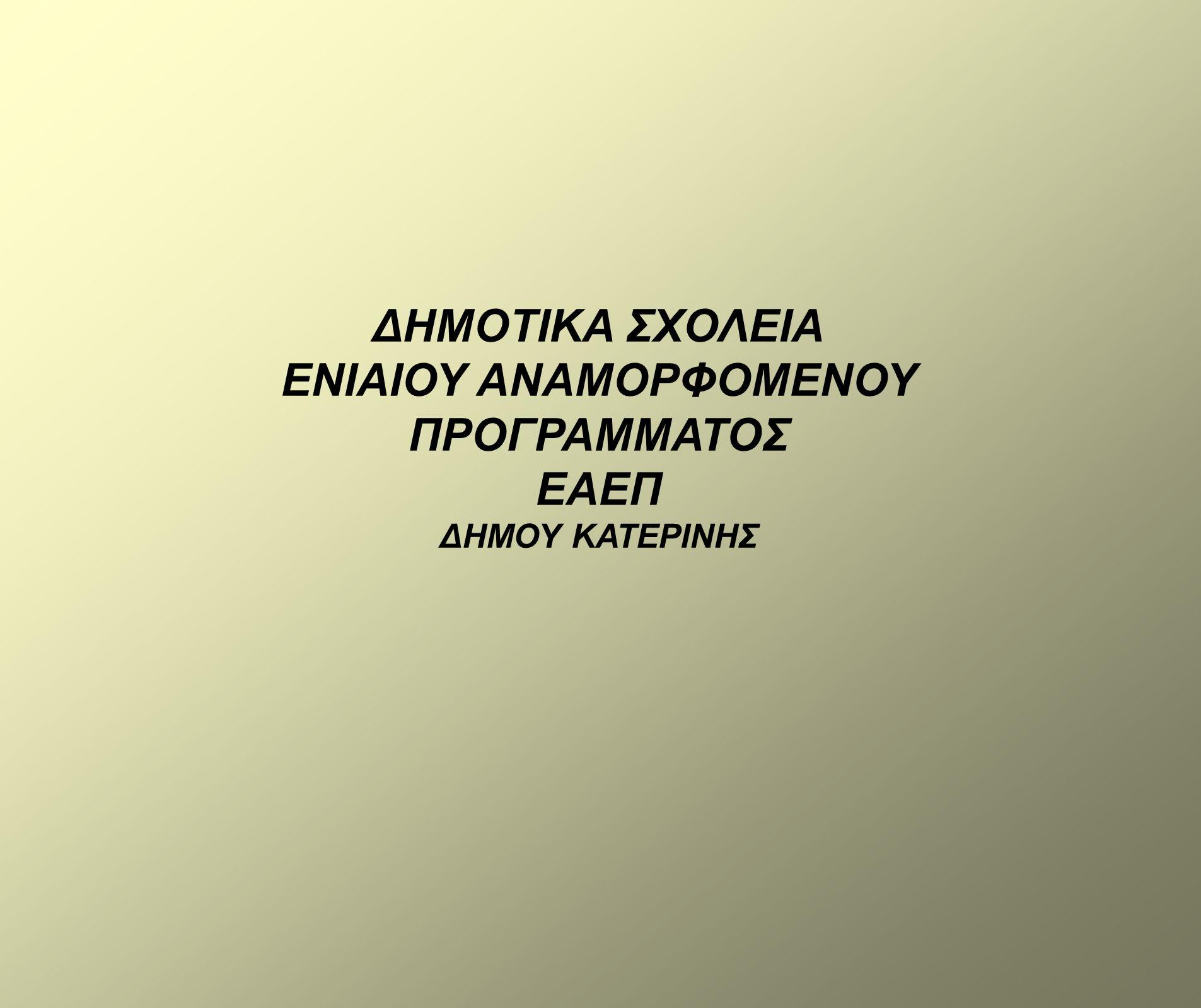 ΕΝΙΑΙΟΥ ΑΝΑΜΟΡΦΟΜΕΝΟΥ ΠΡΟΓΡΑΜΜΑΤΟΣ