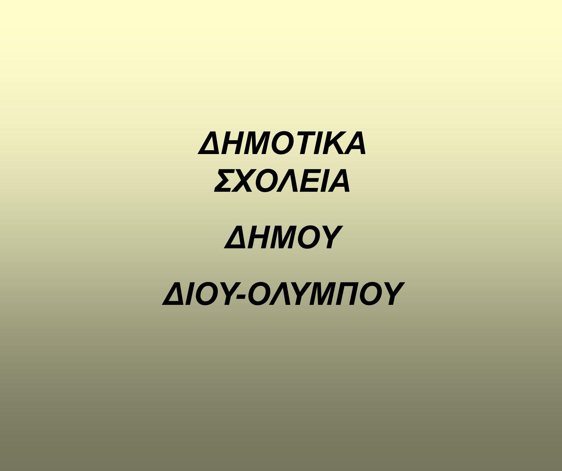 ΔΗΜΟΤΙΚΑ ΣΧΟΛΕΙΑ ΔΗΜΟΥ ΔΙΟΥ-ΟΛΥΜΠΟΥ